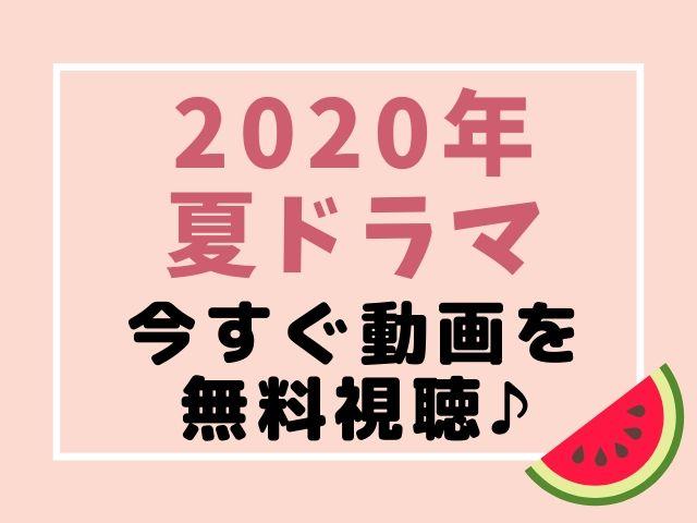 2020年夏ドラマ動画